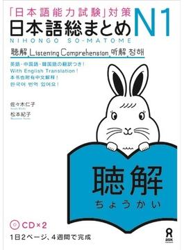 日本語総まとめN1聴解 「日本語能力試験」対策