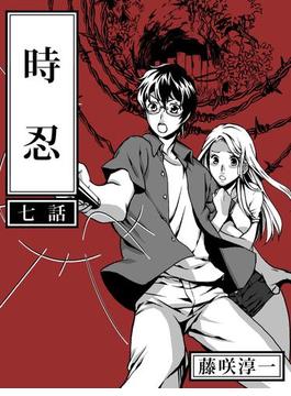 時忍(7)(文力スペシャル)
