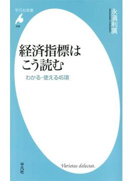 経済指標はこう読む(平凡社新書)