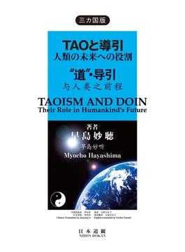 三ヵ国語版・タオと導引