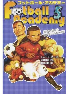 フットボール・アカデミー 5 最後のゴールDFジェームズの選択