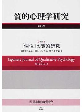 質的心理学研究 第13号(2014) 特集「個性」の質的研究