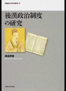 後漢政治制度の研究