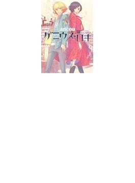 ゲニウス・ロキ(ヤングジャンプ・コミックスGJ) 3巻セット