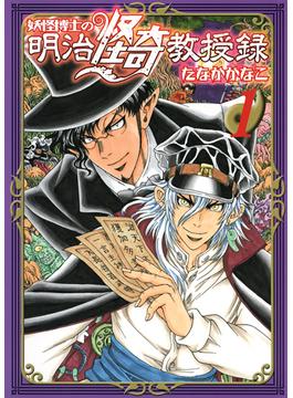 妖怪博士の明治怪奇教授録(YJC・GJ) 3巻セット(ヤングジャンプコミックス)