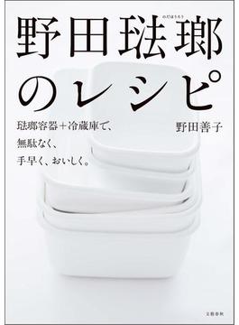 野田琺瑯のレシピ 琺瑯容器+冷蔵庫で、無駄なく、手早く、おいしく。