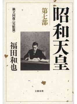 昭和天皇 第7部 独立回復(完結篇)
