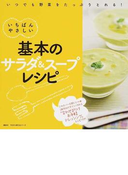 いちばんやさしい基本のサラダ&スープレシピ いつでも野菜をたっぷりとれる!(今日から使えるシリーズ(実用))