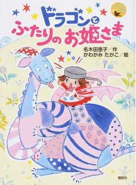 ドラゴンとふたりのお姫さま(ことり文庫)