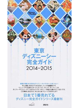 東京ディズニーシー完全ガイド 2014−2015(Disney in Pocket)