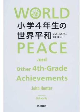 小学4年生の世界平和