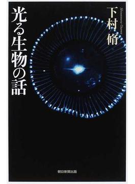 光る生物の話(朝日選書)