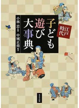 江戸時代子ども遊び大事典