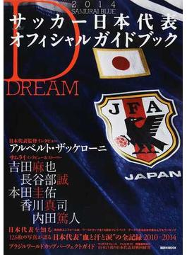 SAMURAI BLUEサッカー日本代表オフィシャルガイドブック 2014 DREAM(講談社MOOK)
