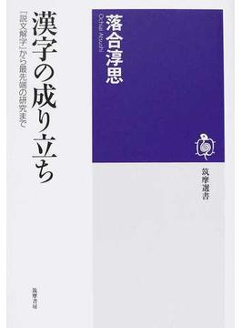 漢字の成り立ち 『説文解字』から最先端の研究まで(筑摩選書)