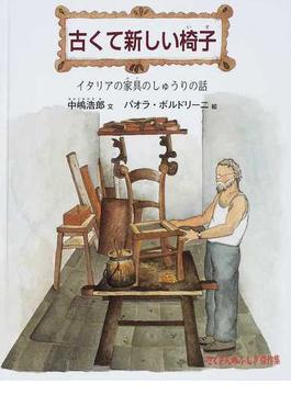 古くて新しい椅子 イタリアの家具のしゅうりの話