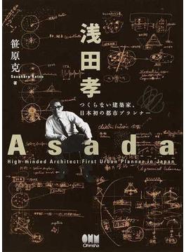 浅田孝 つくらない建築家、日本初の都市プランナー