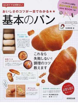 おいしさのコツが一目でわかる★★基本のパン はじめてでも失敗なし!