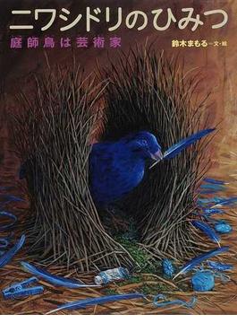 ニワシドリのひみつ 庭師鳥は芸術家