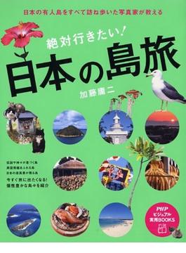 絶対行きたい!日本の島旅 日本の有人島をすべて訪ね歩いた写真家が教える