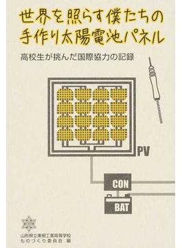 世界を照らす僕たちの手作り太陽電池パネル 高校生が挑んだ国際協力の記録