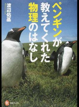 ペンギンが教えてくれた物理のはなし(河出ブックス)
