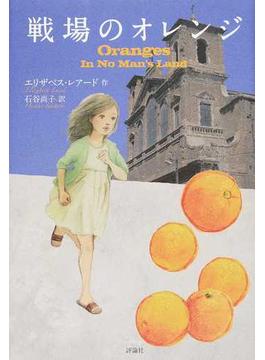 戦場のオレンジ