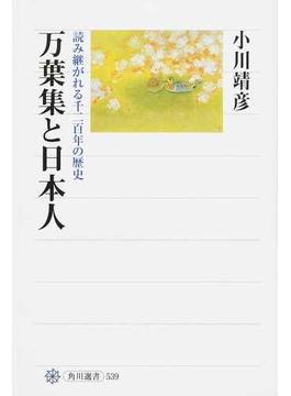 万葉集と日本人 読み継がれる千二百年の歴史(角川選書)