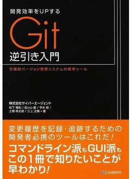開発効率をUPするGit逆引き入門 分散型バージョン管理システムの標準ツール