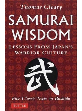 SAMURAI WISDOM Lessons From Japan's Warrior Culture Five Classic Texts on Bushido