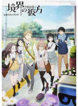 TVアニメ「境界の彼方」公式ファンブック(ぽにきゃんBOOKS)