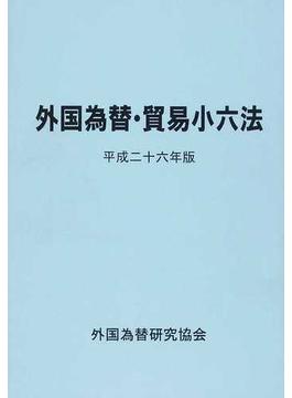 外国為替・貿易小六法 平成26年版