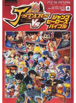 J−STARS Victory VSジャンプヒーローズバイブル プレイステーション3・プレイステーションヴィータ両対応版