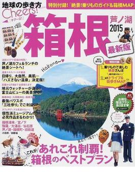 箱根・芦ノ湖 2015(地球の歩き方MOOK)