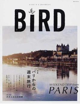 BIRD LIFE'S A JOURNEY 05 パリからの週末旅行
