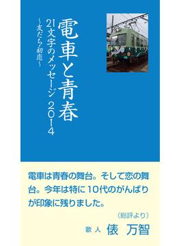 電車と青春 21文字のメッセージ 2014 友だち・初恋