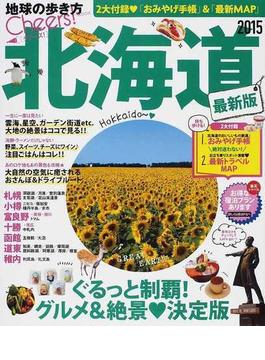 北海道 2015(地球の歩き方MOOK)
