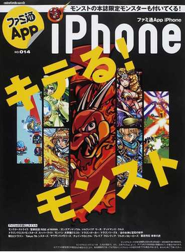 ファミ通App NO.014 iPhone(エンターブレインムック)
