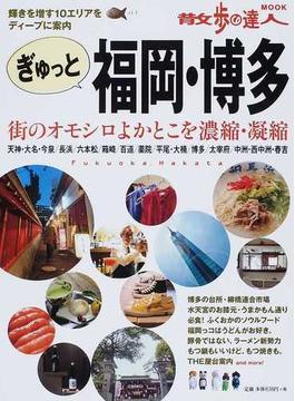 ぎゅっと福岡・博多 10エリアのオモシロよかとこ案内(散歩の達人MOOK)