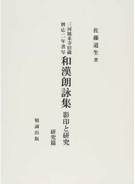 三河鳳来寺旧蔵暦応二年書写和漢朗詠集 影印と研究 研究篇