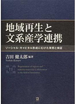 地域再生と文系産学連携 ソーシャル・キャピタル形成にむけた実態と検証