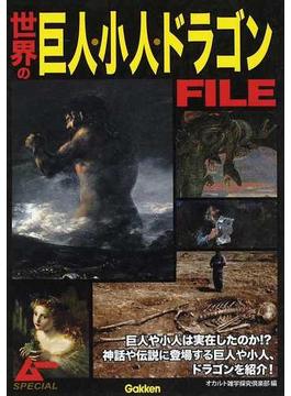 世界の巨人・小人・ドラゴンFILE