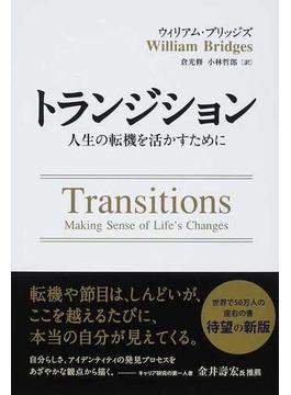 トランジション 人生の転機を活かすために