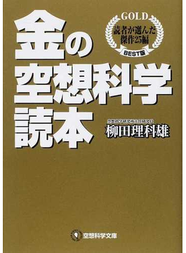 金の空想科学読本 読者が選んだ傑作25編 BEST版