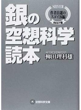 銀の空想科学読本 作者自選のスゴイ26編 BEST版