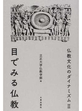 仏教文化のダイナミズム 新装版 2 目でみる仏教