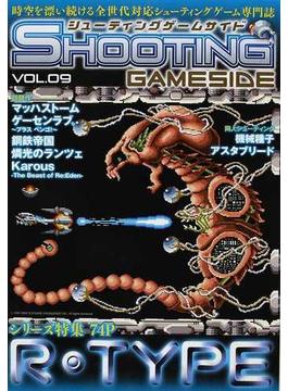 シューティングゲームサイド VOL.09