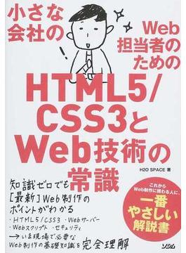 小さな会社のWeb担当者のためのHTML5/CSS3とWeb技術の常識