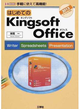 はじめてのKingsoft Office Writer Spreadsheets Presentation 手軽に使えて高機能!