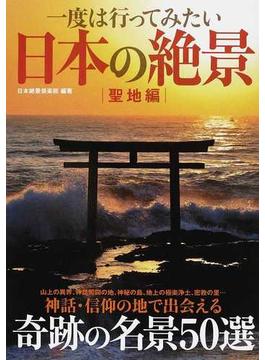 一度は行ってみたい日本の絶景 聖地編